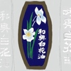 和興白花油の使い方と効能|香港の昔ながらの常備薬