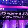 AWS re:Invent 2019に参加してきました!体験したことや感想など(雰囲気が伝わるように写真多め)