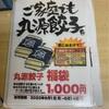 【丸源冷凍生餃子】売上応援キャンペーンで餃子福袋を購入