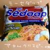 インドネシアのインスタント焼きそばMi Sedaapを食べるよ【アヤムクリスピー味】