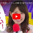 小倉優子さん出演の新CMが完成しました!!
