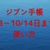 <ジブン手帳>10/8~10/14日までの使い方