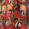 『戯伝写楽2018』2018.1.25.18:30 @東京芸術劇場プレイハウス