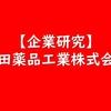 【製薬会社 企業研究】武田薬品工業株式会社