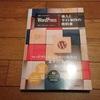 WordPressの再学習