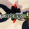 DIYおすすめアイテム5個紹介!【DIY・趣味・木工】少しこだわりのあるDIYの物作り