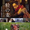 01月03日、若村麻由美(2020)