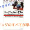 【書評 vol.80】コーチングを独学するなら最初に読むべきオススメな本『コーチング・バイブル』著:ローラウィットワース他