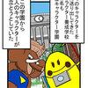 トマドン&どぅーんくんコラボ4コマ漫画2、私立キャラクター学園配偶者控除が気になるお年頃