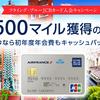 JCB エールフランス・中華航空提携ゴールドカードのキャンペーン: 初年度無料で航空機遅延保険付帯とお得です!
