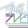 23日23時からはじまる坂道テレビ、気になる放送内容は??