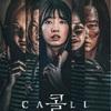 韓国映画「ザ・コール」感想 チョン・ジョンソがやばい