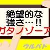 【ウルバト】レジェンド怪獣ガタノゾーア登場!(ウルバトお知らせ4/27)