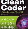 プロのソフトウェア開発者に必要な考えとは!?Clean Coderを読んだ