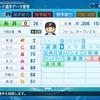糸井 嘉男 (2009) 【パワプロ2020】