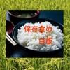 保存食の白飯の賞味期限が切れていた! 捨てないで利用できる方法はないかな?