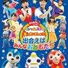 【栃木】おかあさんといっしょファミリーコンサート 足利公演が開催!(12月21日(水)~受付開始)