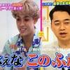 モシモノふたり「新婚ぺこ&りゅうちぇる」最終回スペシャル