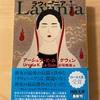 『ラウィーニア』アーシュラ・K・ル=グウィン|古代ローマに生きる女性