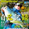 【バス釣り雑誌】2018年3月号「ルアマガ・ロドリ・バサー」発売!