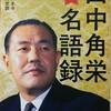 【セブンイレブンで「田中角栄名語録」を買った】