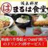 """名駅にある""""まるは食堂""""さんの豪華1,000円ランチ"""