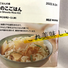 筍がゴロゴロ入った生姜の香りが香ばしい無印良品「たけのこごはん」はもう食べた?