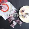 1個18円の奇跡!ひとくちアイス『デザートショコラボール』 / シャトレーゼ @全国
