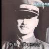 終わりなき沖縄戦 ~ 牛島司令官、最後の命令