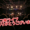 吉澤ラジオ公開しましたでやんす