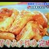 【デカ盛りハンター】5/15 超簡単!コンビニ食材が絶品おかずに「大学芋キムチ炒め」の作り方