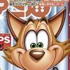 【ファミ通】平成に発売されたゲームの中で最高の1本が決定!