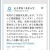 とくダネ!スタッフに告ぐ!「ちゃんと自分で取材しろよ!高給とってるんだろ?」、NHKは捏造、反日放送を世界に輸出しようとしている。
