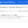 【GCP】CloudSQLで作ったインスタンスに、ローカルからアクセスしたい【412日目】