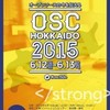 オープンソースカンファレンス2015 Hokkaidoに参加