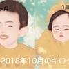 子育て記録【2018年10月】