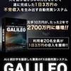 無料モニター募集!毎日3万円が手に入ります!