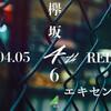 欅坂46の4thシングルカップリング曲『エキセントリック』について感想と考察