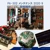 ナカミチ PA-302 メンテナンス(2020 09) 基板補修