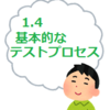 ゼロから始める「JSTQB認定テスト技術者資格」(4日目)
