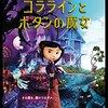 【映画】コララインとボタンの魔女~感想:魔法とみせかけて「理想の世界」はデジタル空間!?