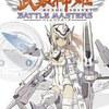武装神姫 PSP版  最高に面白い  萌えアーマードコア 1つの地獄を除いては