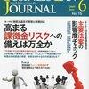 著作権法改正案を読み解く(4) 著作権法改正案の解説記事(BUSINESS LAW JOURNAL 6月号)