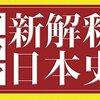 ドラマ「新解釈・日本史」が面白すぎるw