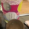 【サミット銘柄】純米吟醸イセノハナ(作のところ)&天下錦、純米酒27BY試作第二號仕込みの味【これから期待銘柄】