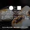 375食目「●と■ あなたの食べるお餅のカタチは?」丸もちと角もちの話。農林水産省のウェブサイトから。