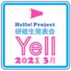 【ライブレポート】(まとめとMVP)2021年3月7日(日)「Hello! Project 研修生発表会 2021 3月 ~Yell~」夜公演参戦