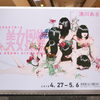 清川あさみ個展「美女採集」に行ってきた