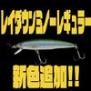 【ノリーズ】非重心移動タイプジャークベイト「レイダウンミノーレギュラー」に新色追加!