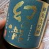 【独女の晩酌】これ、旨い!富山の地酒 純米大吟醸 幻の瀧 (皇国晴酒造)
